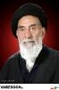 حضرت آیت الله سید محمد موسوی فقیه
