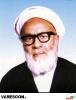 حضرت آیت الله شیخ محمدباقر ملکی میانجی