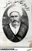 حضرت حجت الاسلام والمسلمین شیخ اسحاق رشتی