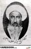 نائینی-محمد حسین