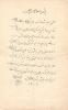 دست نوشته و مکتوبات علما